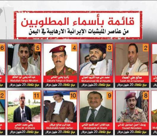Saudi Arabia Announces Contact Numbers to Report Wanted Houthis