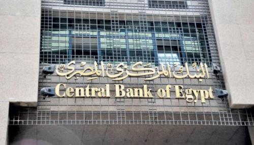 Egypt's Central Bank Maintains Key Interest Rates