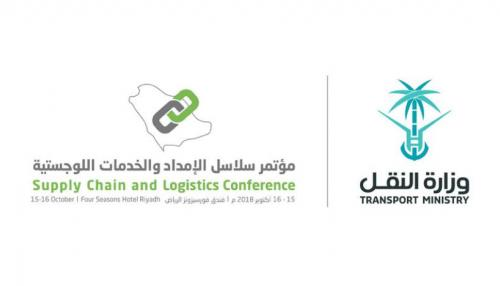 Supply Chain and Logistics Conference Discusses Saudi Chances to Become Global Logistics Center