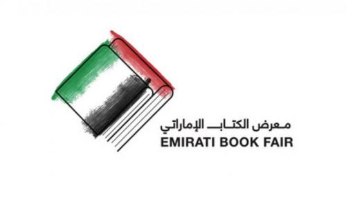 SBA Organizes Annual Emirati Book Fair