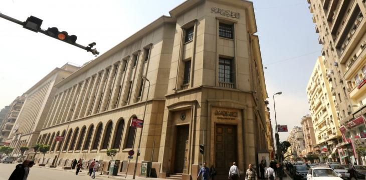 Egypt's Central Bank Cuts Interest Rates
