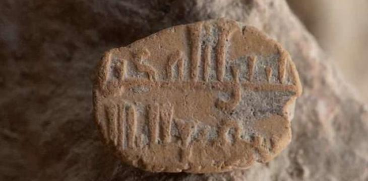1,000-Year-Old Amulet with Arabic Blessing Found in Jerusalem
