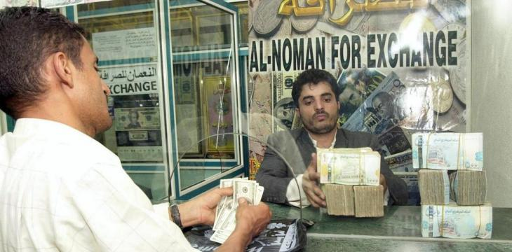 Yemeni Rial Continues to Plunge amid Public Discontent