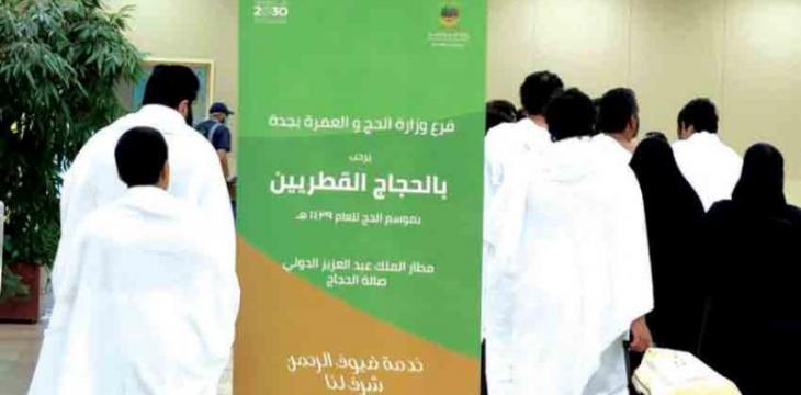 Over 1,000 Qatari Hajj Pilgrims Arrive in Jeddah