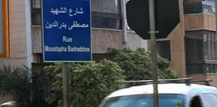 Controversy in Lebanon Over Street Named after Mustafa Badreddine