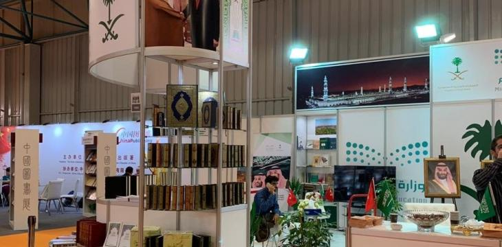 Saudi Arabia Participates in Istanbul International Book Fair