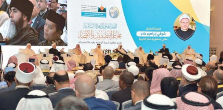 Makkah Conference Confirms Saudi Kingdom as 'Heart of Islam'