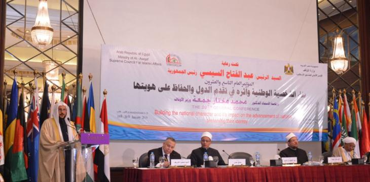 29th Int'l Conference of the Islamic Affairs Supreme Council Kicks off in Cairo