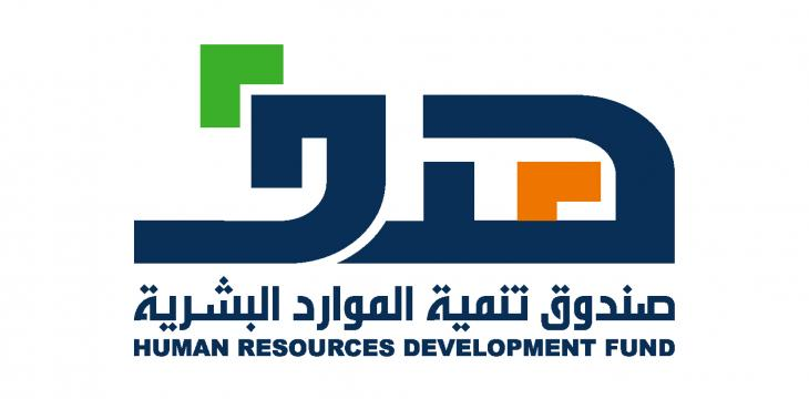 HRDF Provides 30% of Salaries of Saudis Working in Private Sector