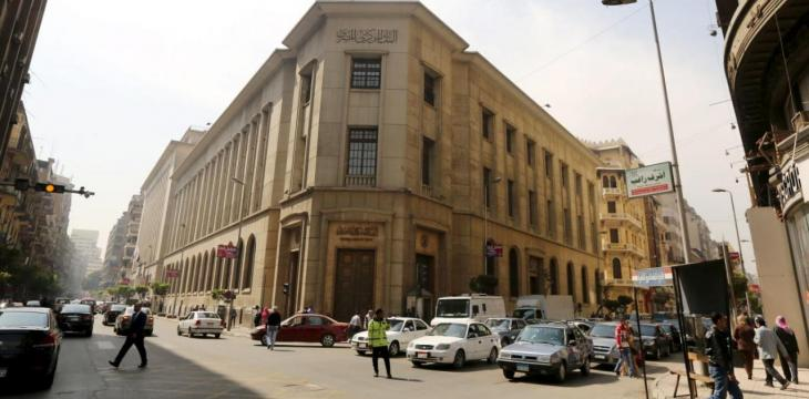 Egypt's Central Bank Cuts Interest Rates by 1%