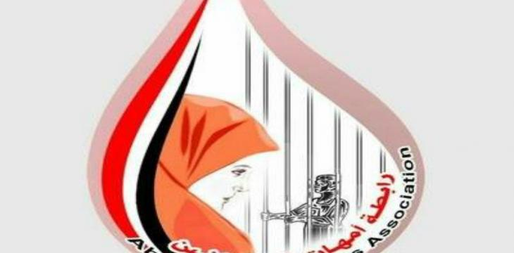 Yemen: Abductees' Mothers Association Calls on Forming Legal Alliance to Release Their Children
