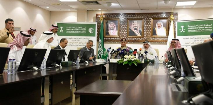 Saudi Arabia, Yemen Unveil Joint Education Support Program