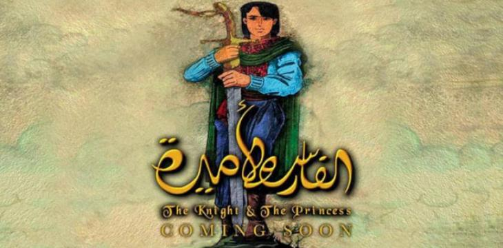 First Egyptian Animated Movie to be Screened in October