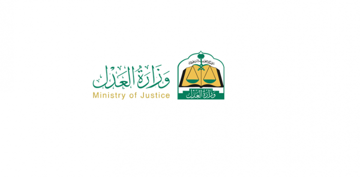 Saudi Ministry of Justice: Women Empowerment Reforms in Legal Sector 'Key to Economic Growth'