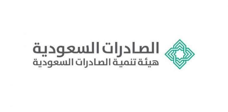 Saudi Exports Concludes Participation in Kuwait Oil, Gas Conference 2019