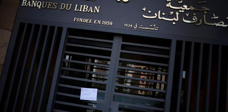 Lebanon Banks Discuss Staff Strike Call, Say They Will Protect Employees