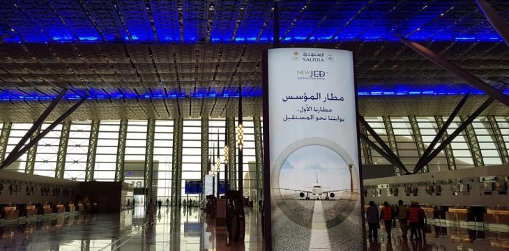 Saudi International Airports Celebrate Oman's National Day