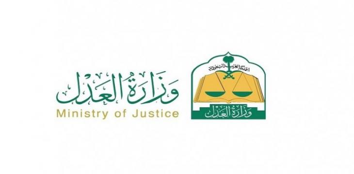 Saudi Arabia: Commercial Courts to Start Handling Copyrights, Patents Cases