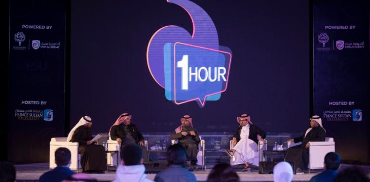 MiSK Launches Interactive Platform for Discussing Future of Technology in Saudi Arabia