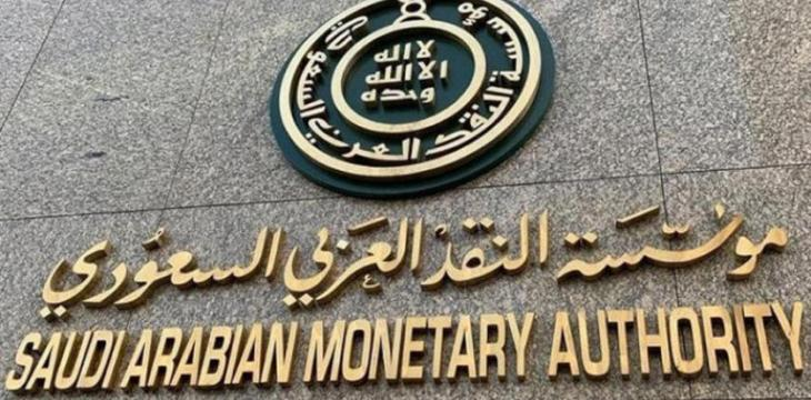 SAMA Warns Against Falling to Money Laundering Schemes