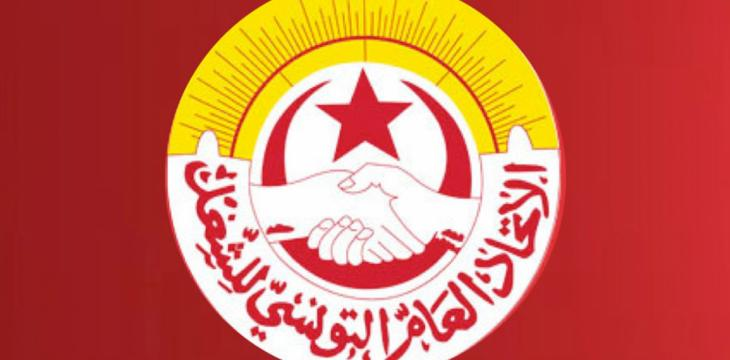 Tunisia's General Labor Union Announces End of Political Crisis