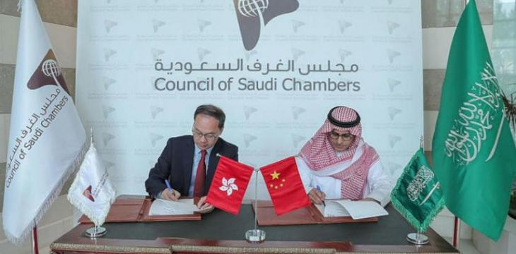 Council of Saudi Chambers Signs MoU With Hong Kong Trade Development