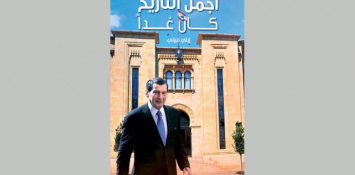 Elie Ferzli: Ghazi Kenaan Was Once Lebanon's Most Powerful Authority