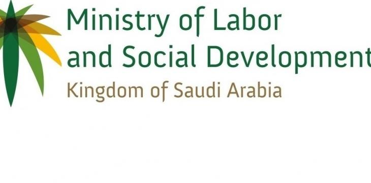 Saudi Labor Ministry Improves Contracts to Increase Efficiency
